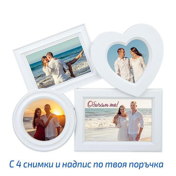 Рамка за стена с 4 снимки и сърце