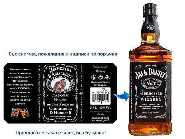 Персонализиран етикет за Jack Daniel's за кумове
