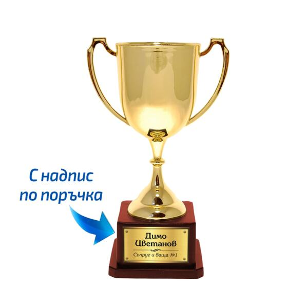 Персонализирана златна купа