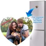 Магнит за хладилник във формата на сърце със снимка