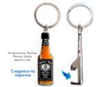 Персонализиран ключодържател отварачка Jack Daniels