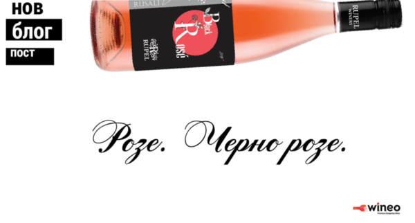 Розе. Черно розе.