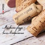 Малката звезда –  вино с въображение