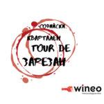 Tour de Зарезан или най-значимото спортно винено събитие на София