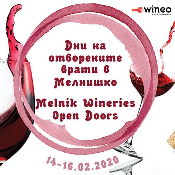 Дни на Отворени Врати и Вина в Мелнишко