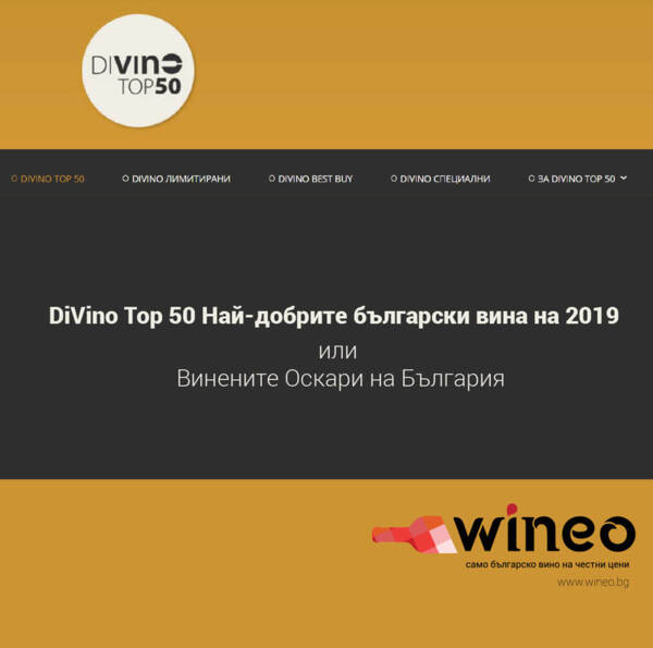 DiVino Top 50 Най-добрите български вина на 2019 или Винените Оскари на България