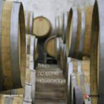За виното дистанционно или Вино по време на изолация