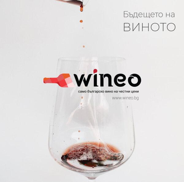 Бъдещето на виното