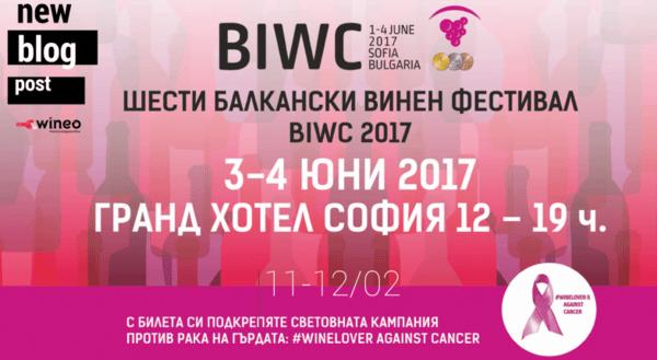 Балкански международен винен конкурс и фестивал BIWC 2017 тази година с кауза против рака на гърдата