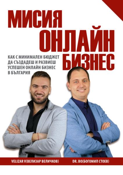 """Книга """"Мисия Онлайн Бизнес"""""""