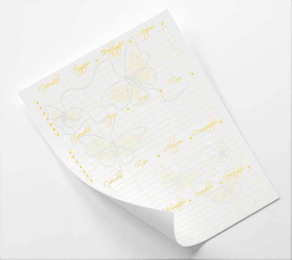 Списък месечни сметки - жълто