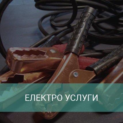 Електро услуги 6 Plus