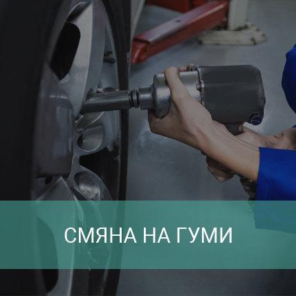 смяна гуми 6 Plus