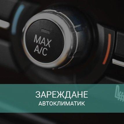 Зареждане на автоклиматик 6 Plus