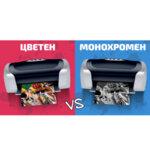Анкета №2: Какъв принтер използване - Цветен или Монохромен (черно-бял)?