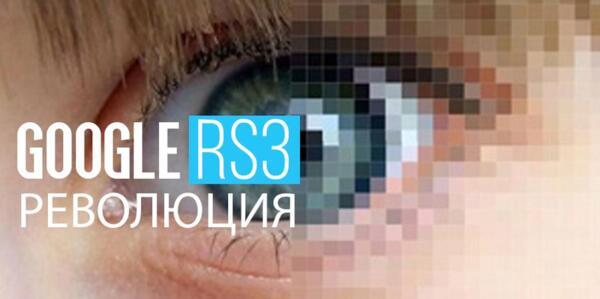 Google RS3 - революцията на Upscaling-a