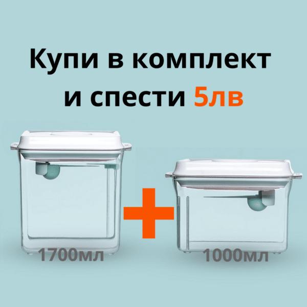Комплект 2 Кутии за адаптирано мляко - OKSERTA One Touch 1700 + 1000мл