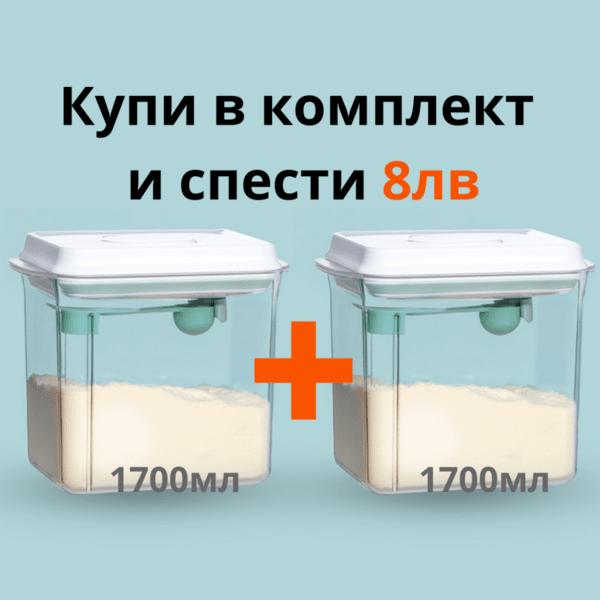 Комплект 2 Кутии за адаптирано мляко - OKSERTA One Touch 1700мл