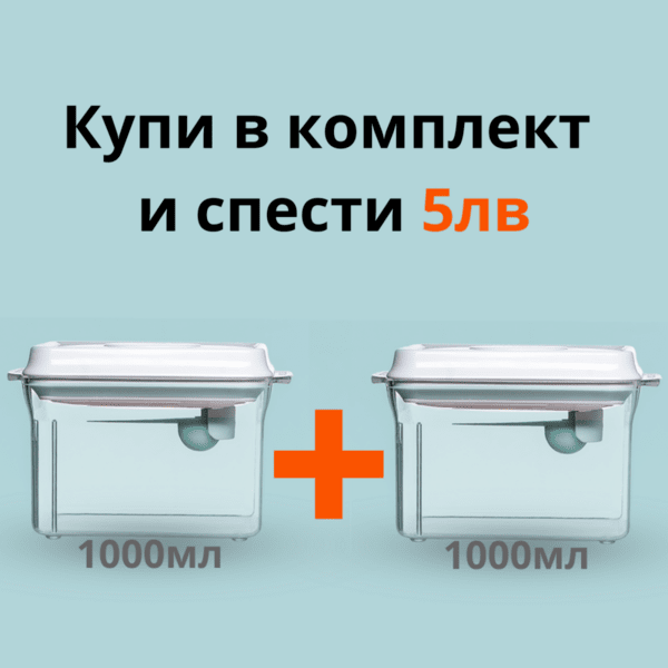 Комплект 2 Кутии за адаптирано мляко - OKSERTA One Touch 1000 + 1000мл