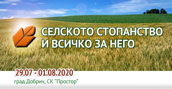 """РУДИ на изложението """"Селското стопанство и всичко за него"""""""