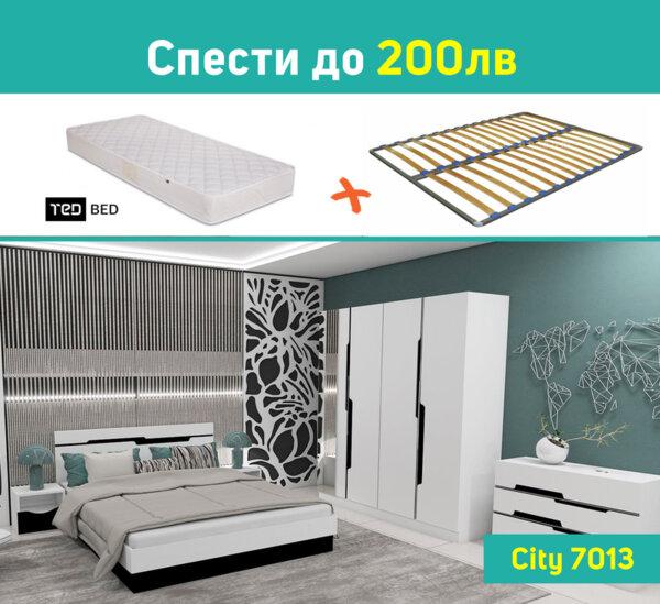 Промоция City 7013