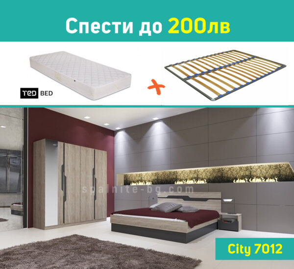 Промоция City 7012