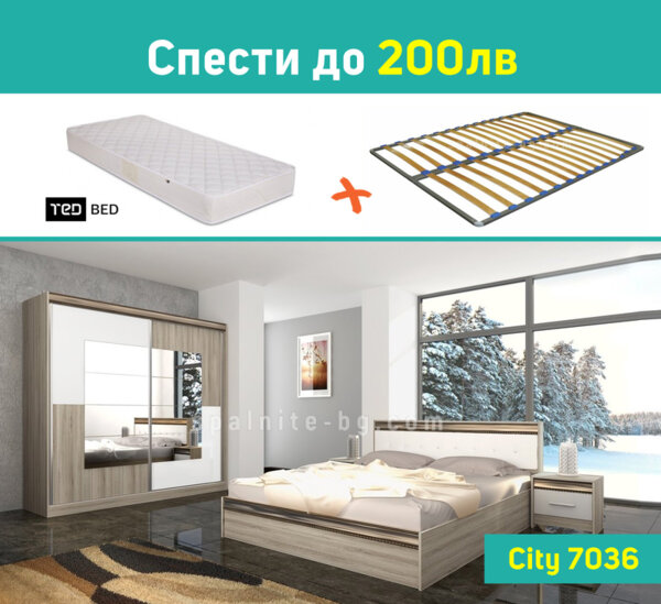 Промоция City 7036