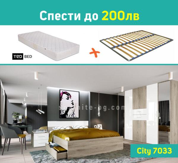 Промоция City 7033
