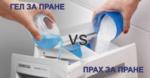 ПРАХ за пране или ГЕЛ за пране! КАКВО ИЗБИРАТЕ?
