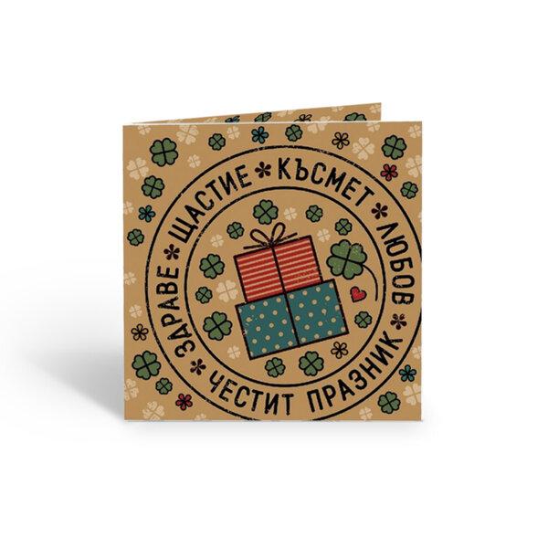 """Поздравителна картичка с детелинки """"Честит Рожден Ден"""" Limited Edition"""