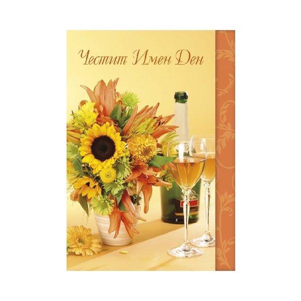 Поздравителна картичка за имен ден