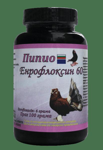 Енрофлоксин - водоразтворим прах
