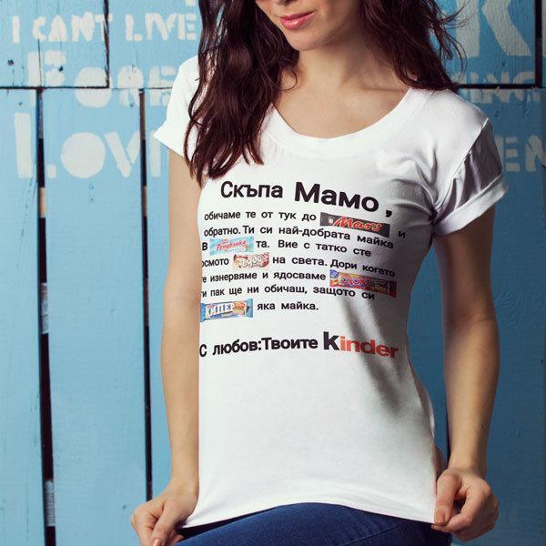 Тениски за майки