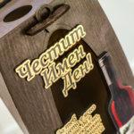 """Дървена кутия за вино """"Честит имен ден"""""""