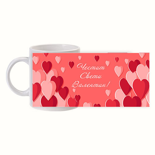 Чаша с пожелание за Свети Валентин