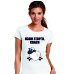Тениска Гергьовден 1