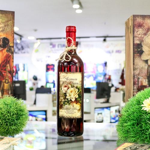 """Вино с празничен етикет """"Честит 8-ми март"""""""
