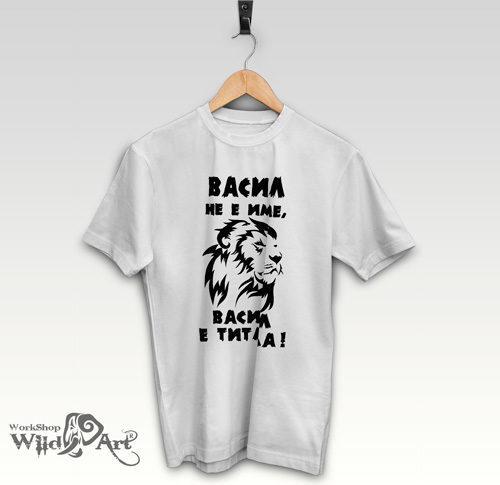 Тениска за Васильовден VASIL