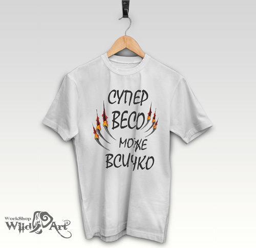 Тениска за Васильовден VAS08