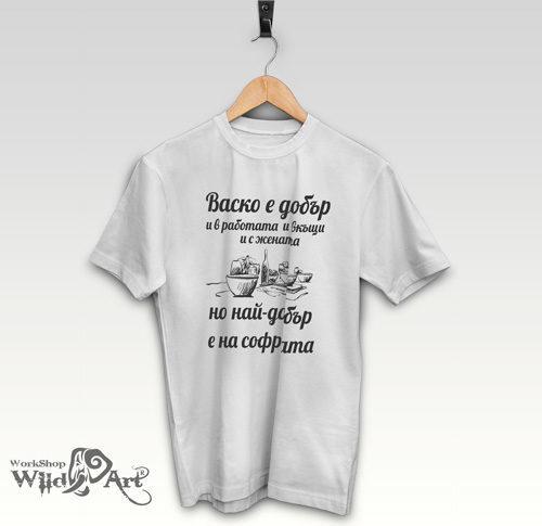 Тениски за Васильовден VAS06