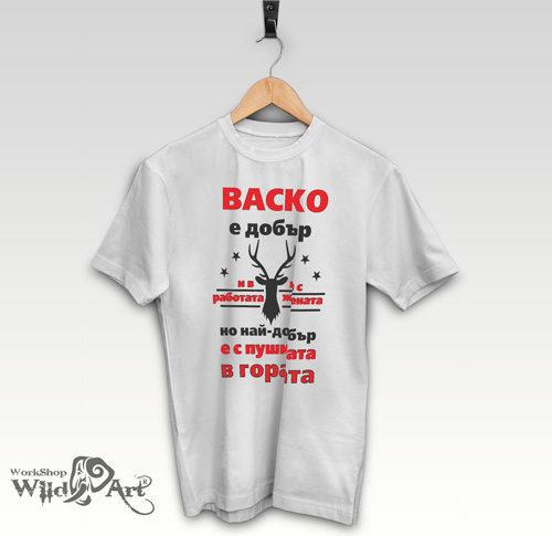 Тениска за Васильовден VAS02