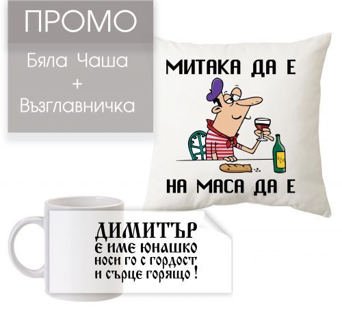 Промо комплект възглавничка и чаша