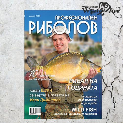 Корица Риболов със снимка по избор