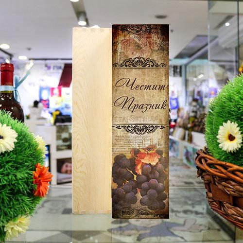 """Декоративна дървена кутия за вино """"Празник"""""""