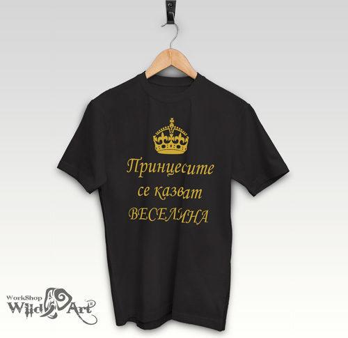 Тениска за Васильовден VAS10