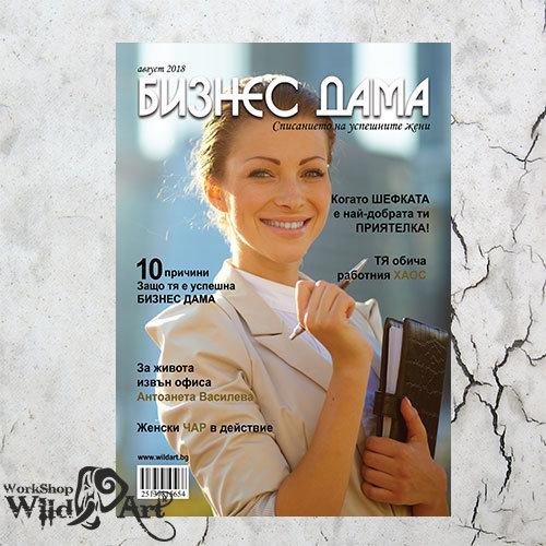 Корица на списание Бизнес дама