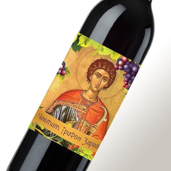 Вино за Трифон Зарезан