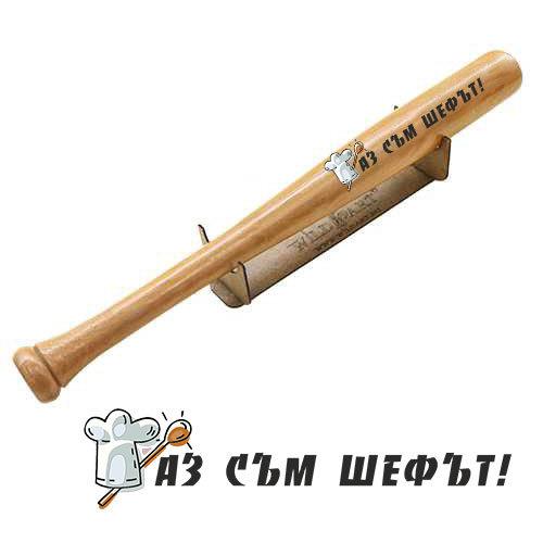 Бейзболна бухалка – Аз съм шефът