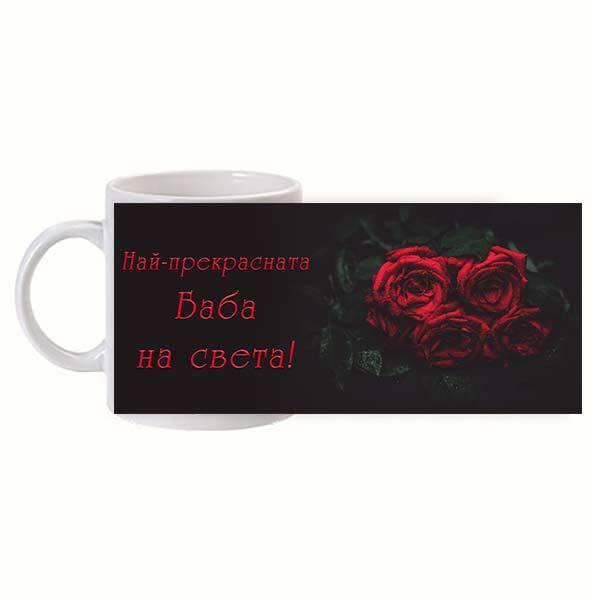 Чаша с надпис за осми март