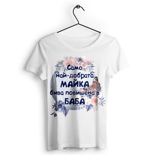 Тениска 8-ми март 8M09